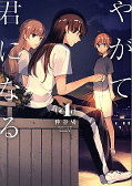 japcover Bloom into you 4