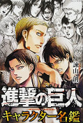 japcover Attack on Titan - Character Guide  1