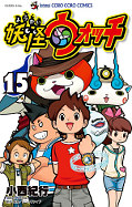 japcover Yo-kai Watch 15