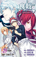 japcover Food Wars - Shokugeki no Soma 29
