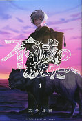 japcover To Your Eternity 1