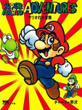 japcover Super Mario Adventures 1