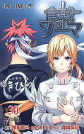 japcover Food Wars - Shokugeki no Soma 30