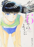 japcover After the Rain 6