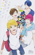 japcover Rainbow Days 16