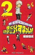 japcover My Hero Academia Smash!! 2