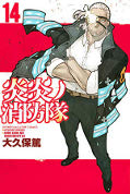 japcover Fire Force 14