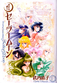 japcover Sailor Moon 10