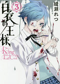 japcover King in a Lab Coat 3