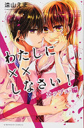 japcover xx me! Couple Arc 1