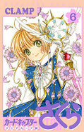 japcover Card Captor Sakura Clear Card Arc 6