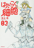 japcover Cells at Work 3