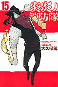 japcover Fire Force 15