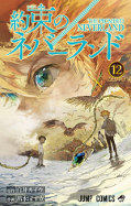 japcover The Promised Neverland 12