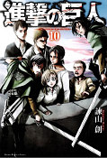 japcover Attack on Titan 4