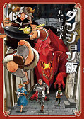 japcover Delicious in Dungeon 4