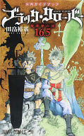 japcover Black Clover Guidebook 16.5 1