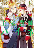 japcover The Royal Tutor 12