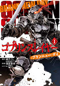 japcover Goblin Slayer! Brand New Day 1