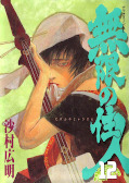 japcover Blade of the Immortal 12