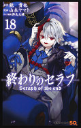 japcover Seraph of the End 18