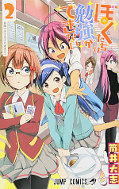 japcover We never learn 2