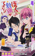 japcover We never learn 4