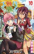 japcover We never learn 10