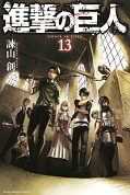 japcover Attack on Titan 5