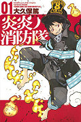 japcover Fire Force 1