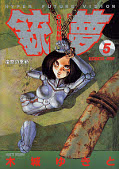 japcover Battle Angel Alita 5