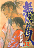 Japanisches Cover Blade of the Immortal 13