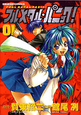 japcover Full Metal Panic! 1
