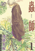 japcover Mushishi - Perfect Edition 1