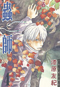 japcover Mushishi - Perfect Edition 4