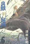 japcover Mushishi - Perfect Edition 6