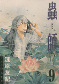 japcover Mushishi - Perfect Edition 9