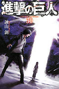 japcover Attack on Titan 30