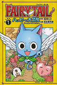 japcover Fairy Tail - Happy's Adventure 1