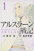 japcover The Heroic Legend of Arslan 1