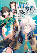 japcover The Rising of the Shield Hero 15
