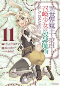 japcover How NOT to Summon a Demon Lord 11