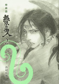 japcover Blade of the Immortal 2