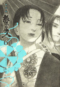 japcover Blade of the Immortal 6