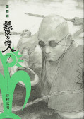 japcover Blade of the Immortal 7
