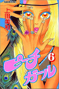 japcover Peach Girl 6