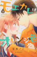 japcover My Boyfriend in Orange 3