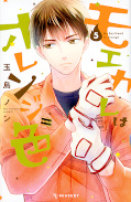 japcover My Boyfriend in Orange 5