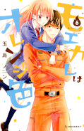 japcover My Boyfriend in Orange 6