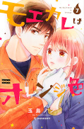 japcover My Boyfriend in Orange 7